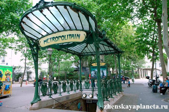 парижское-метро